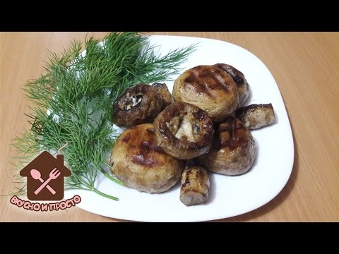 Шампиньоны на гриле, мегавкусный рецепт | Grilled mushrooms :) Готовим с Наташей Берет