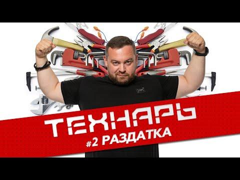 Технарь №2 Раздатка в ЗОЛОТОЙ X5M Эрика