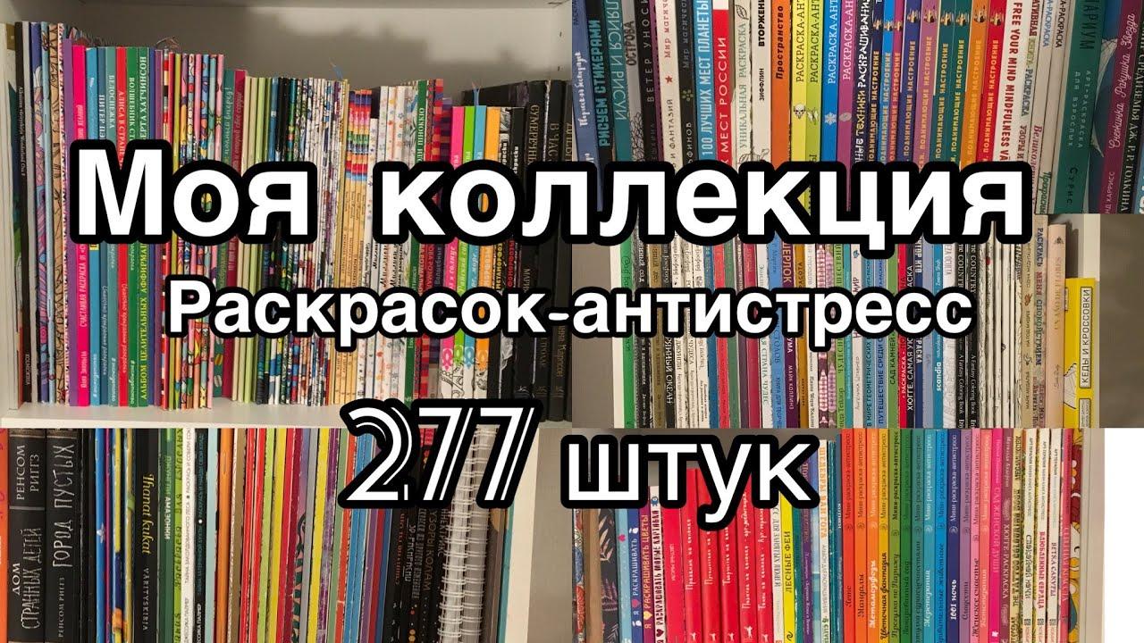 ВСЕ МОИ РАСКРАСКИ-АНТИСТРЕСС 1 ЧАСТЬ/277 ШТУК/МОЯ ...
