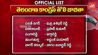 Telangana Congress Party MLA Candidates Official List   2018 Elections   YOYO TV Channel