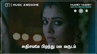 Vaaney Vaaney 💕 WhatsApp Status 💕 Viswasam 💕Ajith Kumar 💕 Nayanthara 💕 D.Imman 💕 Music Awesome