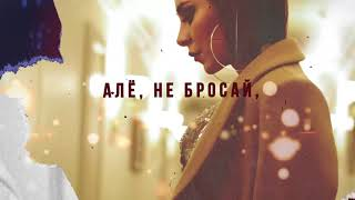 Андрей Гризли & Элина Чага - Але (Lyric Video)