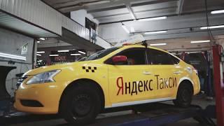 Сход-развал Яндекс Такси