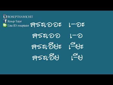ฝึกอ่านสระภาษาไทย Thai Vowels