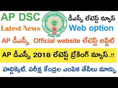 AP DSC 2018 Exam web option selection || Ap Dsc Hall ticket download 2018