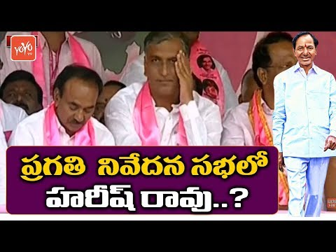 Ministers Harish Rao and Etela Rajender Attends Pragathi Nivedana Sabha | CM KCR | YOYO TV Channel