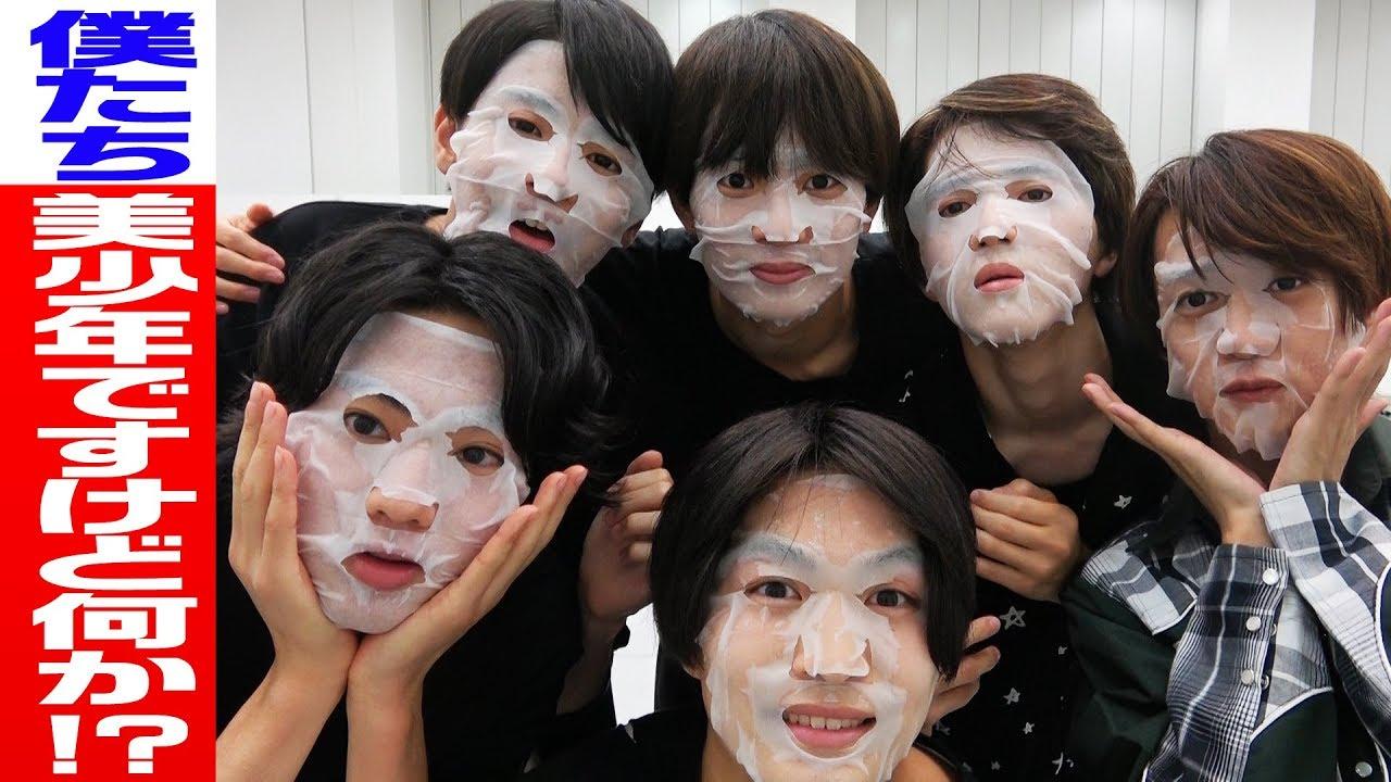 美 少年【ダンス\u0026変顔】シートマスク落とさず1曲踊りきれるか!?