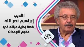 الأديب إبراهيم نصر الله - قصة بداية حياته في مخيم الوحدات  - حلوة يا دنيا