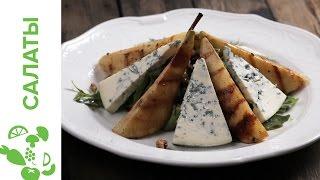 Салат с Кусочками Груши Гриль и Голубым Сыром || iCOOKGOOD on FOOD TV || Салаты