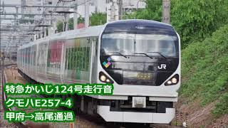 特急かいじ クモハE257 走行音【11両編成 全力走行】