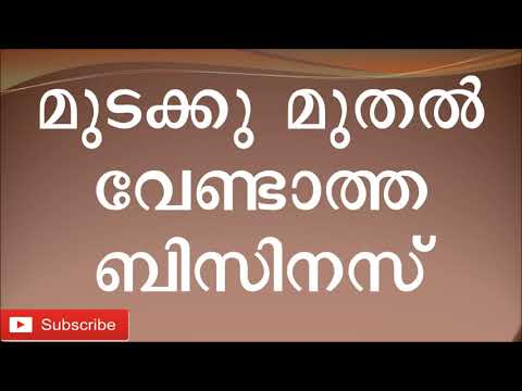 Low cost cow feed making business idea in india kerala malayalam
