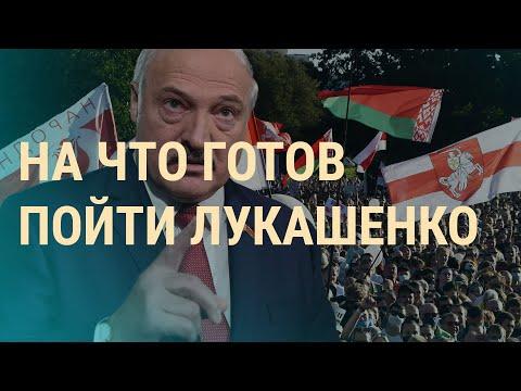 Беларусь: день до голосования | ВЕЧЕР | 03.08.20