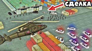 ОГРОМНАЯ ОБЛАВА НА СДЕЛКУ МАФИИ!!! GTA:РОССИЯ С ГОЛОСОВЫМ ЧАТОМ!