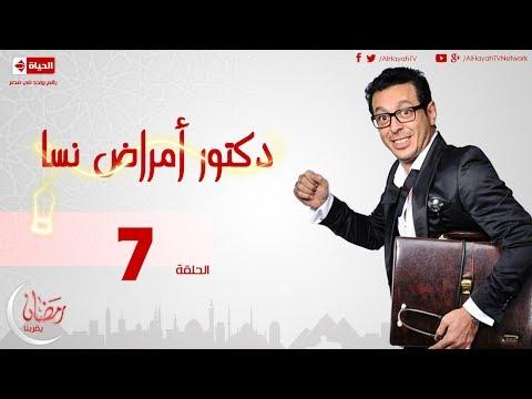 مسلسل دكتور أمراض نسا - الحلقة ( 7 ) السابعة / للنجم مصطفى شعبان - Dr Amrad Nesa Series 07
