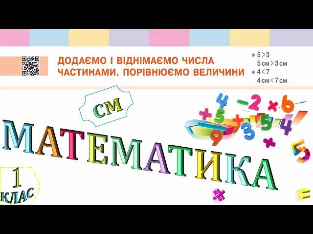 1 клас. Математика. Додаємо і віднімаємо числа частинами. Порівнюємо величини.