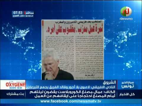 أبرز عناوين الأخبار الرياضية ليوم الخميس 30/03/2017