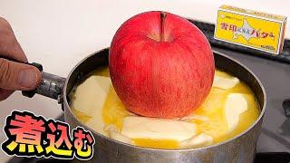 バター沼でリンゴを煮込むホイ!!  【激ウマ】PDS