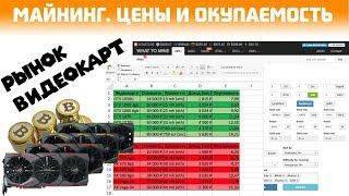 Цены на видеокарты для майнинга и их текущая окупаемость. 03.04.2018