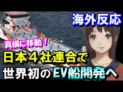 【海外の反応】日本が世界初の「ゼロエミッションタンカー」開発へ