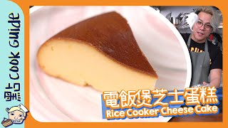 【免焗】電飯煲芝士蛋糕|唔洗買焗爐?[Eng Sub]