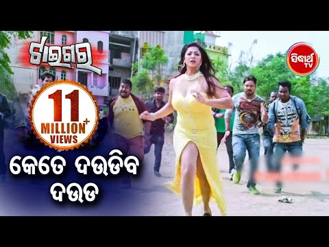 New Odia Villain Scene - ମୁଁ ତମ ସହିତ ଖେଳ କରିବି - Mun Tama Saha Khela Karibi | Odia Film - TIGER