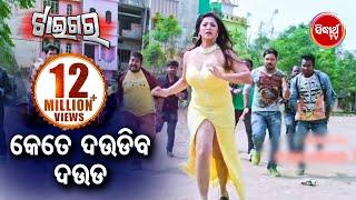 New Odia Villain Scene - କେତେ ଦଉଡ଼ିବ ଦଉଡ - Kete Daudiba Dauda | Odia Film - TIGER | Sidharth TV