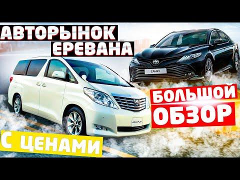 Ереванский авторынок, обзор автобазара в Ереване: цены на машины в Армении 2021