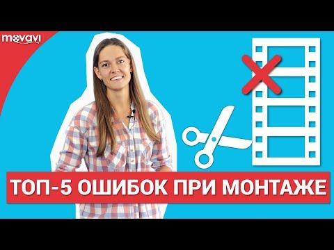 5 главных ошибок при монтаже видео