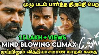 Uppena (2021) Full Movie Explained in Tamil | Upenna Tamil Explanation | Tamil Voiceover | 360 Tamil