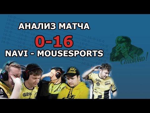 Na`Vi vs mousesports 0-16, анализ матча, ЧТО ЖЕ СЛУЧИЛОСЬ?
