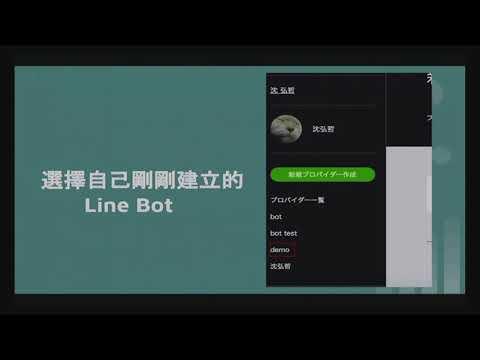 Image from 土炮一個 Line 股票機器人 – Victor Gau、沈弘哲、Malo – PyCon Taiwan 2018