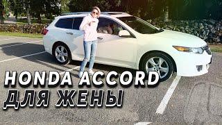 Купили новую машину. Аккорд универсал из Финляндии.