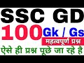 TOP 100 IMPORTANT GK GS QUESTIONS Most Important Gk In Hindi 100 Gk In Hindi Gk For Ssc Gd mp3