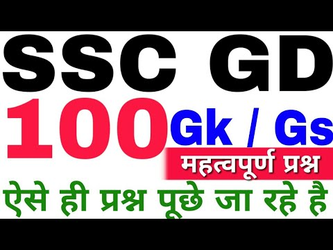 TOP 100 IMPORTANT GK GS QUESTIONS || most important gk in hindi|| 100 gk in hindi|| gk for ssc gd
