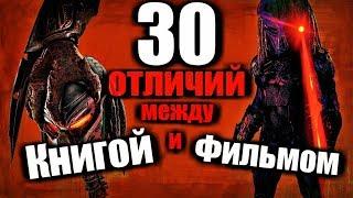 ХИЩНИК 2018 - 30 ОТЛИЧИЙ между КНИГОЙ и ФИЛЬМОМ.