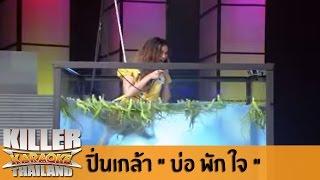 "Killer Karaoke Thailand - ปิ่นเกล้า ""บ่อ พัก ใจ"" 21-10-13"