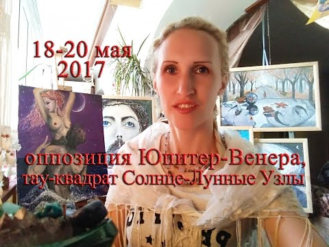 Оппозиция Юпитер-Венера и тау-квадрат Солнце-ЛУ 18-20 мая 2017
