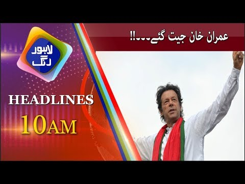 News Headlines | 10:00 AM | 27 July 2018 | Lahore Rang