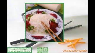 Китайская кухня. Салат из дайкона в чесночном соусе
