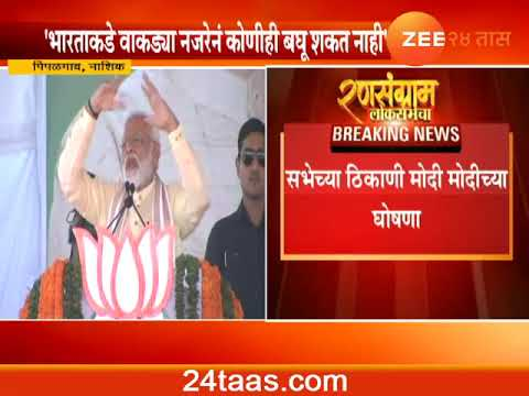 Nashik,Pimpalgaon Pm Modi Address For LS Election 2019