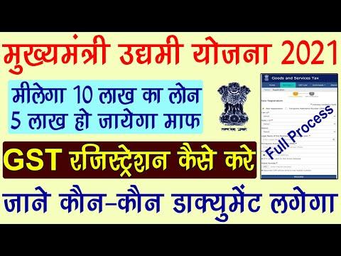 Mukhyamantri Udyami Yojana 2021 |  बिहार उद्यमी योजना के लिए GST रजिस्ट्रेशन कैसे करे ? Udyami Bihar