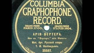 armenian tenor - Tigran NALBANDYAN - Invocation (WERTHER - Massenet ) - 1907