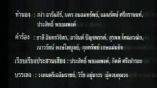 เพลง ภูมิแผ่นดิน นวมินทร์มหาราชา (2542)
