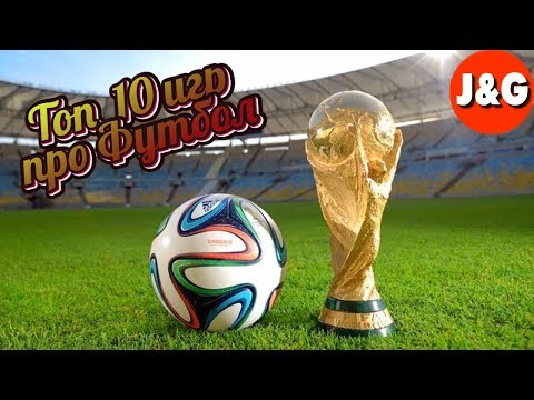 Лучшие игры про Футбол ТОП 10