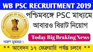 পশ্চিমবঙ্গে PSC মাধ্যমে আবারও বিরাট নিয়োগ | WBPSC RECRUITMENT 2019 | WB JOBS RECRUITMENT