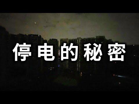 中国大停电!事关高层权斗?普京报复习近平。王毅隐喻最黑暗时刻