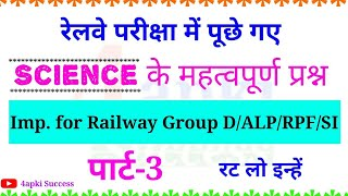 Science Previous Year Questions || Science GK || RRB Group D/ALP/RPF