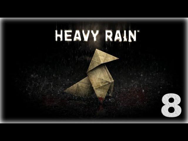 Смотреть прохождение игры Heavy Rain. Серия 8 - Шаг за шагом, превознемогая боль.