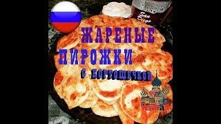 ЖАРЕНЫЕ ПИРОЖКИ С КАРТОШКОЙ - ОТКОПАЛ СТАРЫЙ РЕЦЕПТ БАБУЛИ