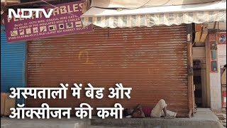 Delhi में Corona संक्रमण Positivity Rate 33 प्रतिशत, और बढ़ सकता है Lockdown